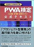 大阪商工会議所主催 PWA検定(企画・計画・段取り力)公式テキスト