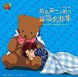 テニスの王子様 菊丸英二が歌う童謡名曲集〜ファミリーでたのしもう!〜
