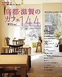 京都・滋賀のカフェ144—この一軒を探していました。 (Leaf MOOK)