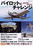 パイロットにチャレンジ2010 (イカロス・ムック)