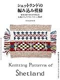 シェットランドの編み込み模様: 配色と組み合わせを楽しむ伝統のフェアアイルパターン240
