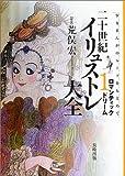 二十世紀イリュストレ大全〈1〉ロマンティックドリーム―少女まんがのルーツをもとめて