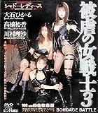 被虐の女戦士(3)