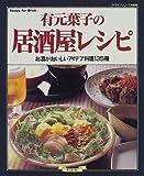 有元葉子の居酒屋レシピ―お酒がおいしいアイデア料理135種 (マイライフシリーズ特集版)