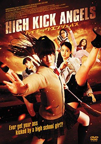 「ハイキック・エンジェルス」通常版DVD[DVD]