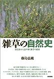 雑草の自然史ーー染色体から読み解く雑草の秘密