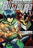 幻奏戦記ルリルラコミックス / 小笠原 智史 のシリーズ情報を見る