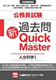 公務員試験 過去問新クイックマスター 人文科学Ⅰ(日本史、世界史)