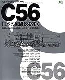 C56「日本の原風景を往く」―故郷を走り続けた、わが国随一の軽量テンダ蒸気機関車 (エイムック―鉄道黄金時代シリーズ (381))