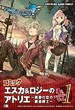 コミック エスカ&ロジーのアトリエ ~黄昏の空の錬金術士~ 4コマ アンソロジー Vol.1 (KOEITECMO GAME COMICS)