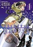 ラストエグザイル-銀翼のファム-(1)<ラストエグザイル-銀翼のファム-> (角川コミックス・エース)