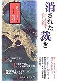消された裁き―NHK番組改変と政治介入事件