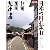 日本の町並み2―中国・四国・九州・沖縄 (別冊太陽)