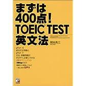 まずは400点!TOEIC(R)TEST英文法 (アスカビジネス)