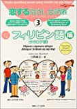 恋する指さし会話帳〈3〉フィリピン語編 (ここ以外のどこかへ!)