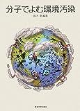 分子でよむ環境汚染