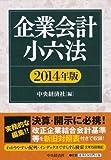 企業会計小六法(2014年版)