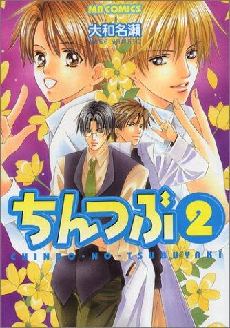 ちんつぶ 2 (MBコミックス)