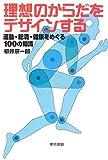 理想のからだをデザインする 運動・肥満・健康をめぐる100の知識