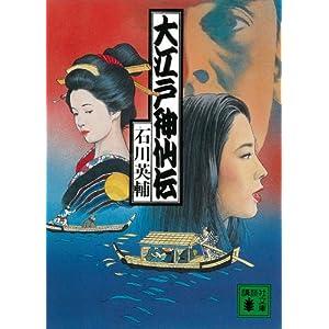 大江戸神仙伝 (講談社文庫) [Kindle版]