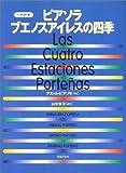 4手連弾 ピアソラ ブエノスアイレスの四季