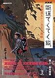 「街道てくてく旅」東海道五十三次完全踏破 (講談社 Mook)