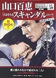 山口百恵「赤いシリーズ」DVDマガジン(50) 2016年 1/26 号 [雑誌]