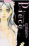 Piece 4 (フラワーコミックス)