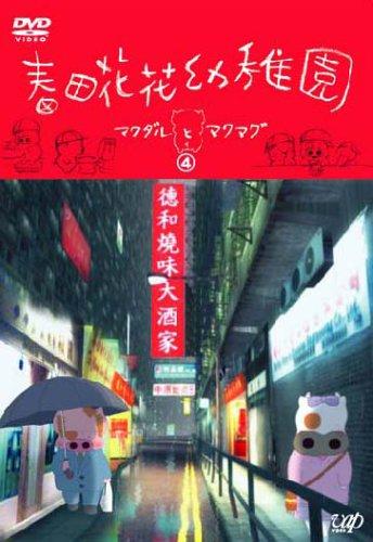春田花花幼稚園~マクダルとマクマグ~ 4 [DVD]