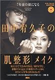 7ǯ���δ�ˤʤ�����ͨ�ҤΡ�ȩ�����ץᥤ�� [DVD��]