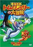 劇場版 トムとジェリーの大冒険 [DVD]