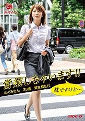 営業しちゃいます!!枕ですけど・・・ めぐみさん 26歳 東京都在住 [DVD]