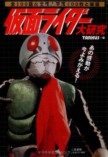 仮面ライダー大研究―全100話&全怪人写真400枚と秘話
