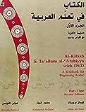 Al-Kitaab Fii Ta Allum Al- Arabiyya: Pt. 1: A Textbook for Beginning Arabic