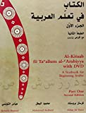 Al-Kitaab Fii Tacallum Al-Carabiyya: A Textbook for Beginning Arabic: Part One [With DVD]