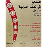 Al-Kitaab fii Ta<SUP>c</SUP>allum al-<SUP>c</SUP>Arabiyya with DVD, Second Edition: Al-Kitaab fii Ta'allum al-'Arabiyya with DVDs: A Textbook for ... Part One Second Edition (Arabic Edition) ~ Kristen Brustad
