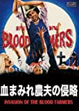 血まみれ農夫の侵略[DVD]