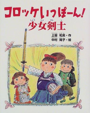 コロッケいっぽーん!少女剣士 (学研の新しい創作)