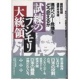img - for Shiren no Fujimori Daitoryo: Gendai Peru kiki o do toraeru ka (Japanese Edition) book / textbook / text book