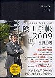 ビジネスと生活を100%楽しめる! 陰山手帳2009(黒)