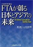 FTAが創る日本とアジアの未来