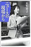ニュースの現場から [単行本] / 長野 智子 (著); NTT出版 (刊)