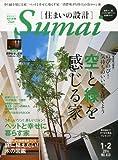 SUMAI no SEKKEI (住まいの設計) 2014年 1月号