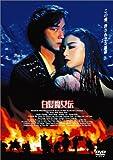 キラーウルフ/白髪魔女伝 [DVD]