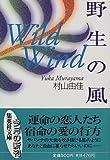 野生の風 WILD WIND (集英社文庫)