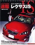 速報レクサスIS (モーターファン別冊)