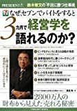 なぜ、セブンでバイトをすると3カ月で経営学を語れるのか?—鈴木敏文の「不況に勝つ仕事術」40 (プレジデントブックス)