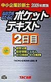 中小企業診断士 ポケットテキスト 2日目〈2009年度版〉