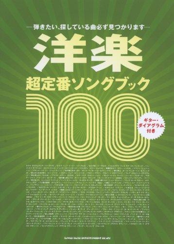 洋楽超定番ソングブック100