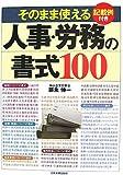 そのまま使える 人事・労務の書式100
